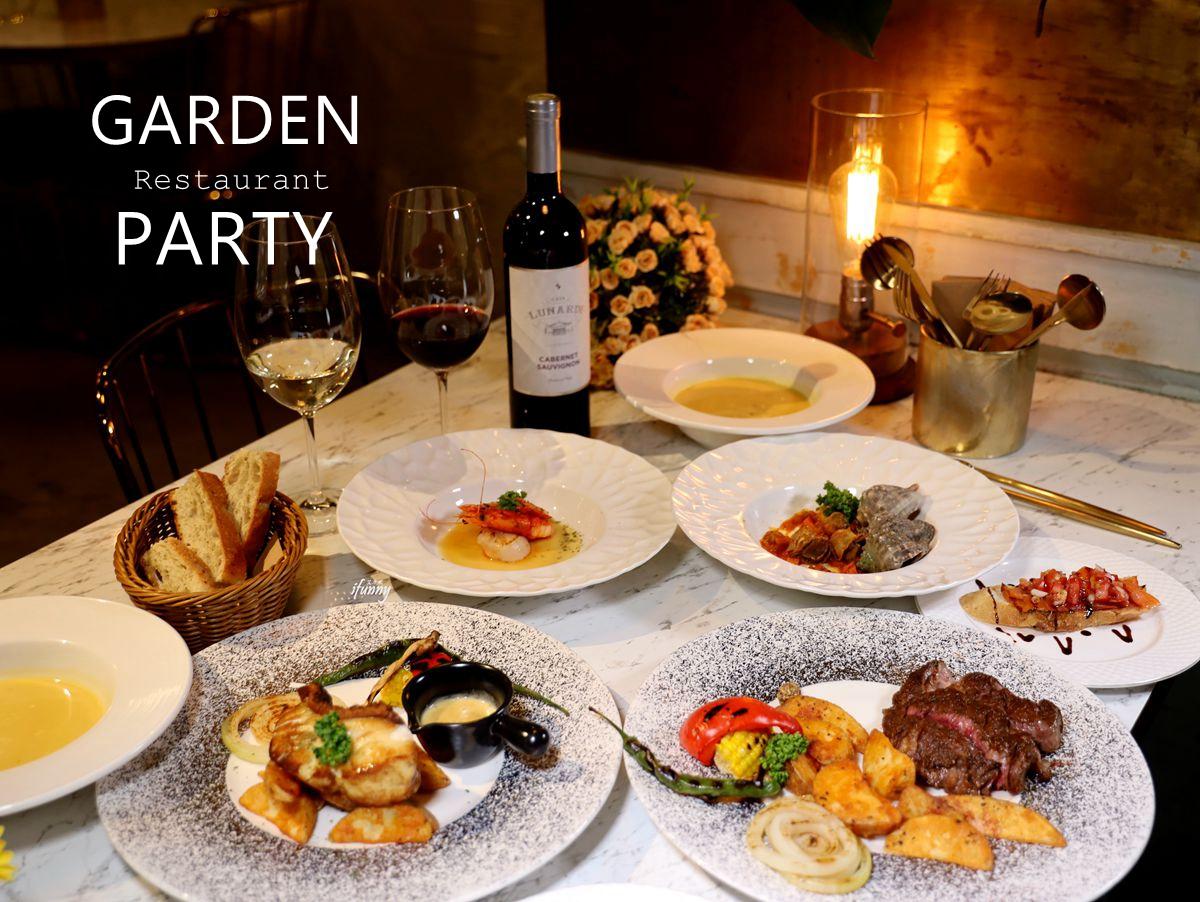 新竹美食 | Garden Party Restaurant 新竹最美約會餐廳 森林系異國料理