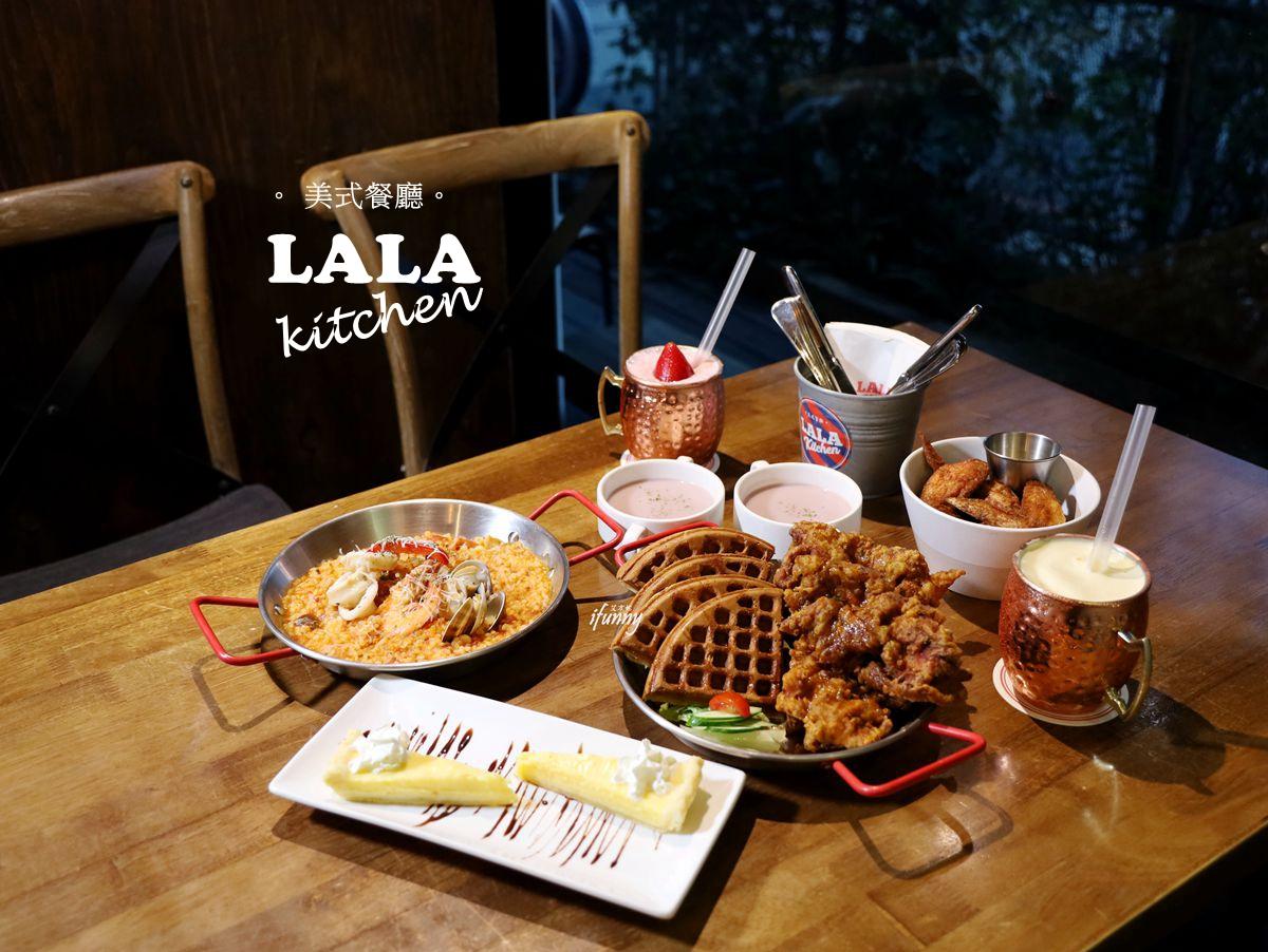 新竹美食 | LALA Kitchen 新美式餐廳 科園店 楓糖鬆餅炸雞 紐奧良雞翅 道地美國南方傳統料理