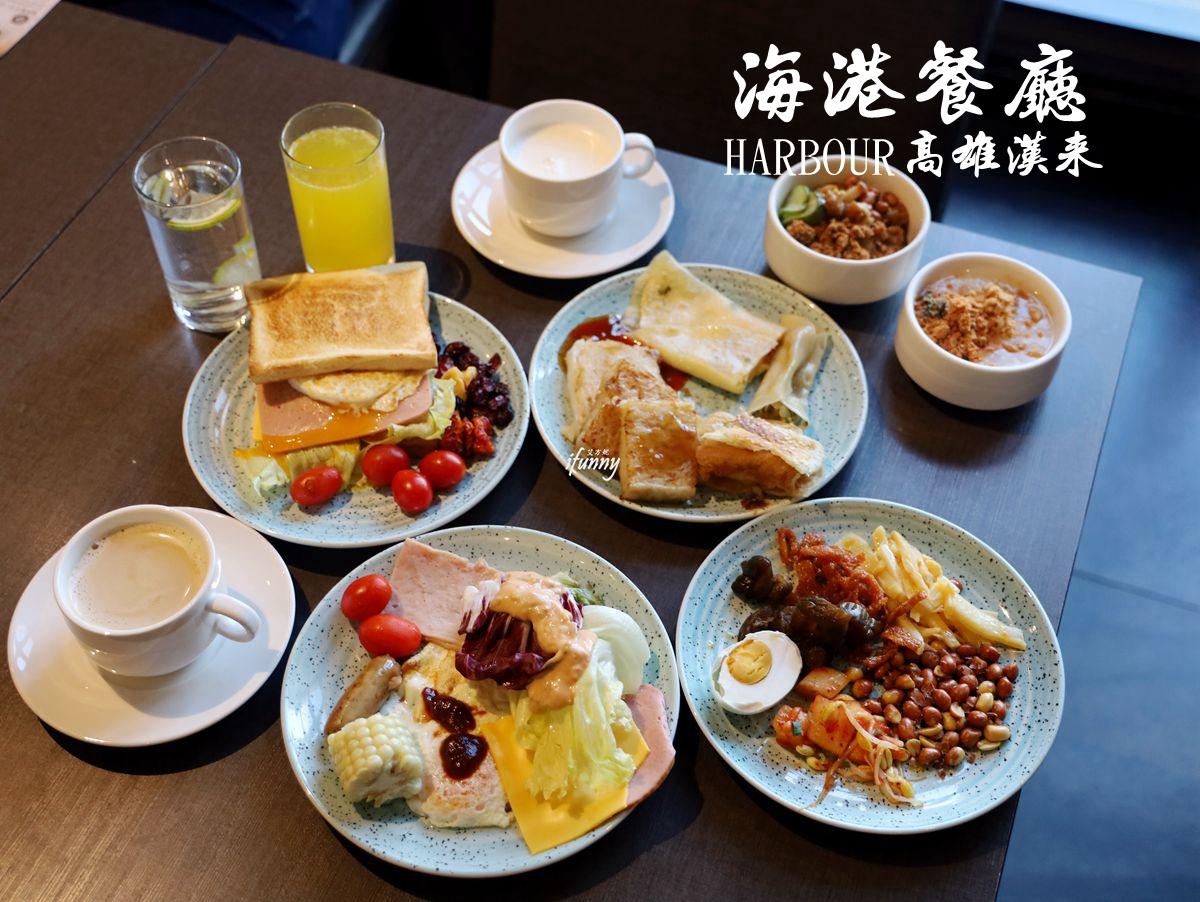 漢來海港自助餐廳   高雄漢來大飯店早餐吃到飽 全台最受歡迎自助餐廳 附各餐期價目表