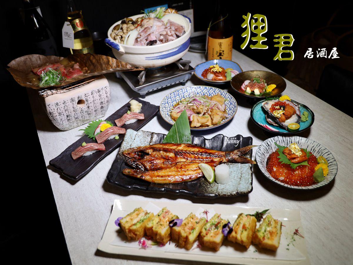 中山居酒屋 | 狸君居酒屋 台北日本料理推薦  日式串燒  生魚片推薦