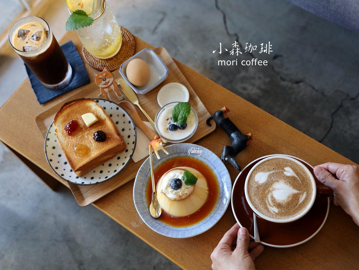 新北新莊 | 小森珈琲 mori coffee 公園旁清新自家焙煎咖啡館 鮮奶厚切吐司 /焦糖布丁
