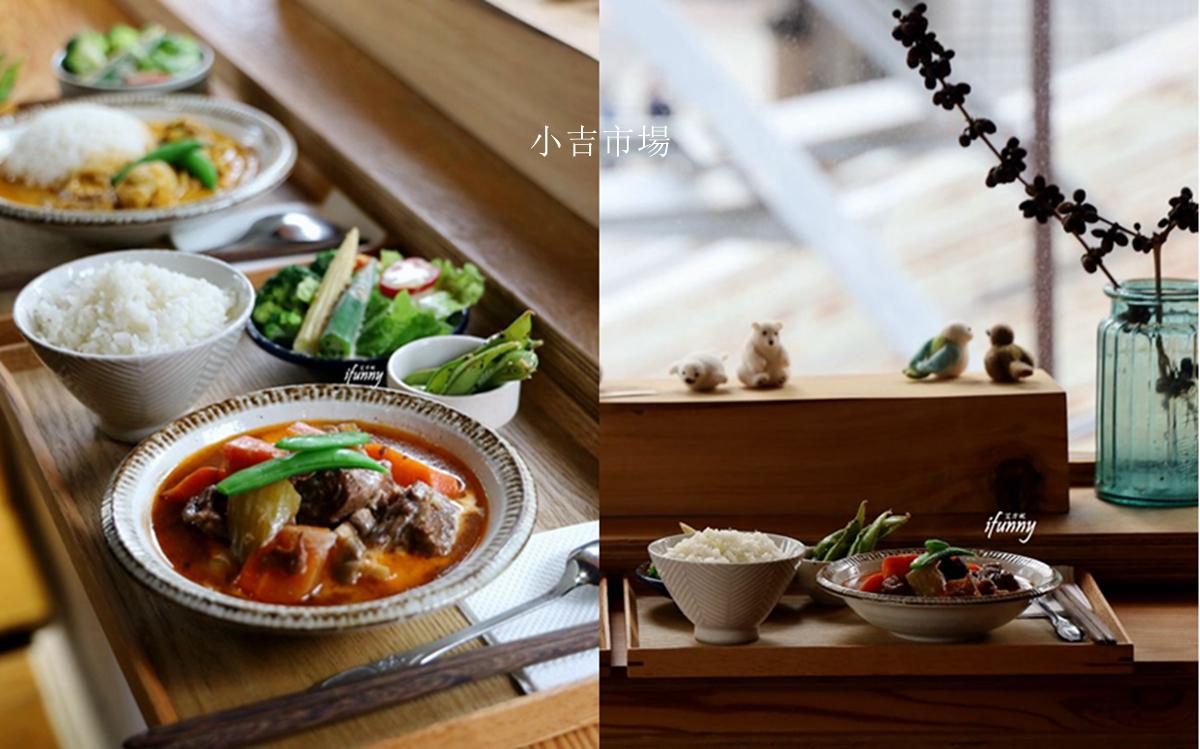古亭站 | 小吉市場 隱密的二樓 流轉溫暖家常滋味 悠閒來點咖哩飯/布丁/甜點
