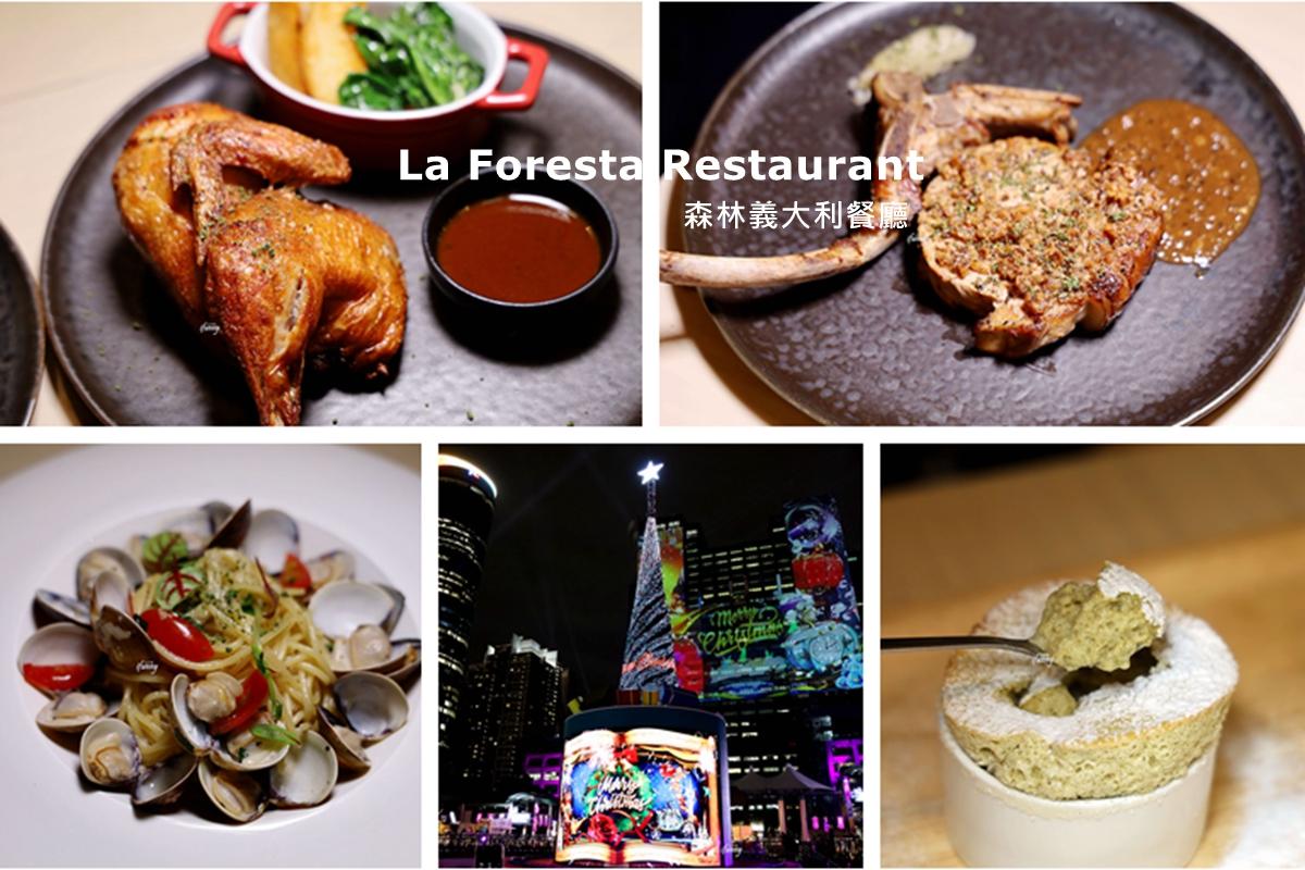 板橋站 | La Foresta Restaurant 森林義大利餐廳  板橋義大利餐廳 新北耶誕城約會餐廳推薦