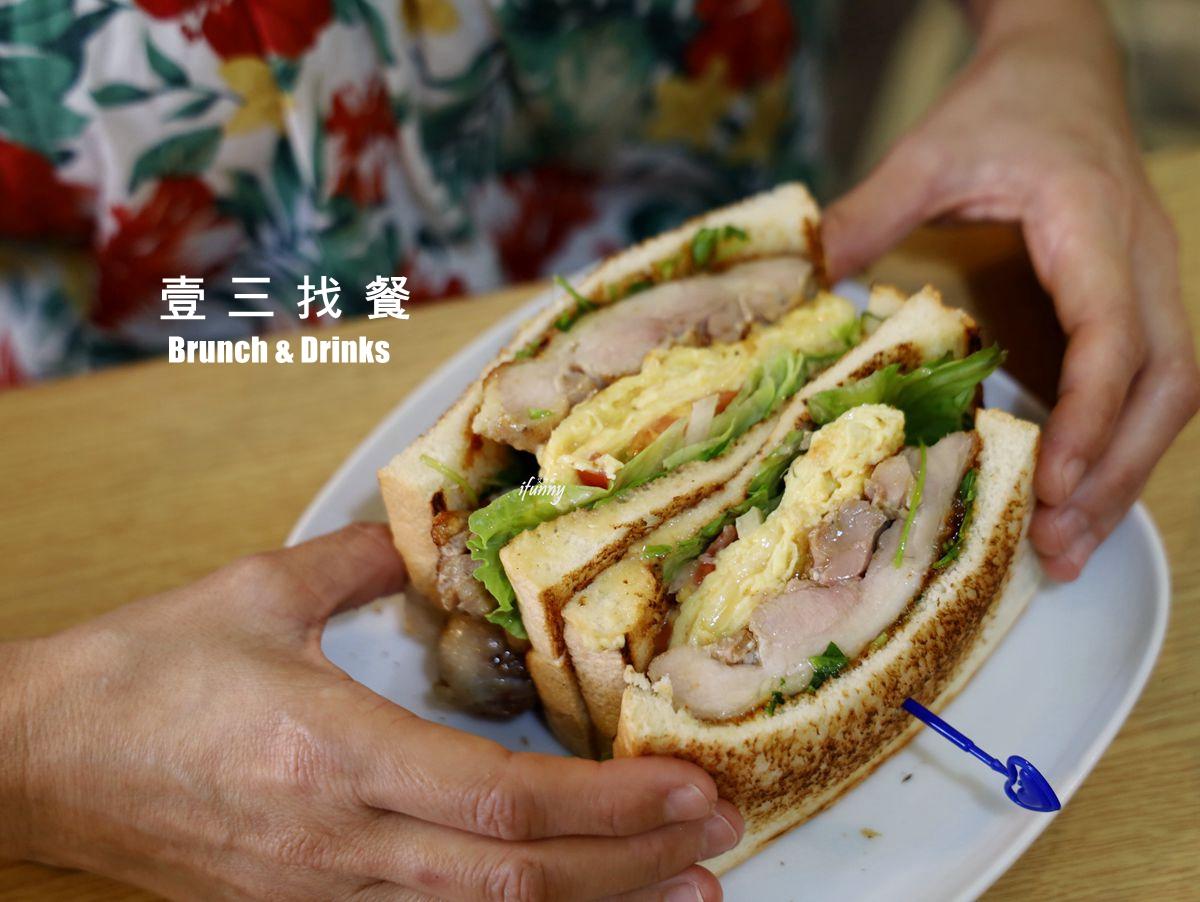 新莊早午餐 | 壹三找餐 炭燒雞腿吐司 炸牡蠣蛋餅 近聯邦市場/新莊棒球場