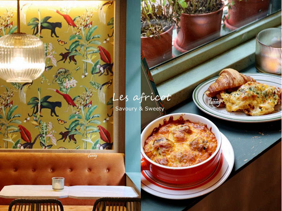 東門站   Les africot 北非摩洛哥風特色咖啡廳 永康街最新打卡夯點 附菜單