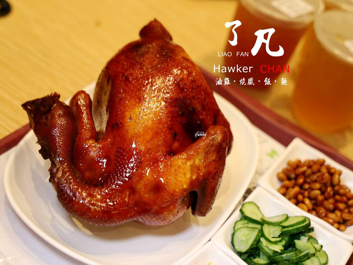 全台美食 | 了凡 油雞燒臘飯麵 聖誕歡聚四人餐 拜拜祭祖全雞餐