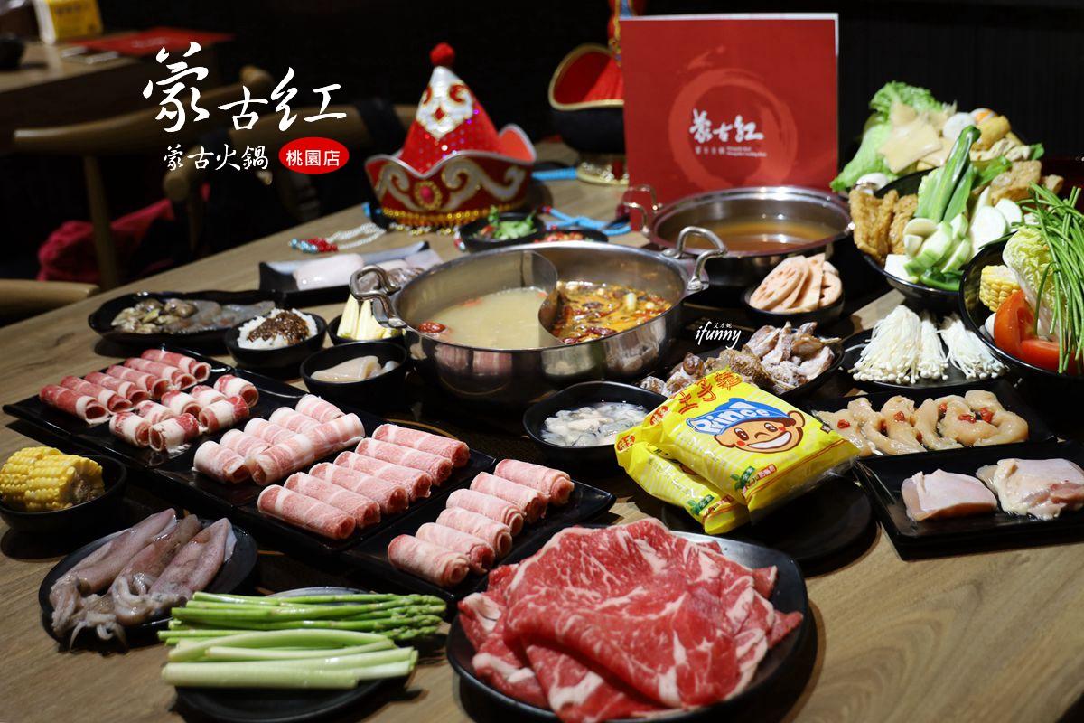 桃園美食 | 蒙古火鍋吃到飽   蒙古紅桃園店  120種以上食材海鮮肉品吃到飽 市政府火鍋