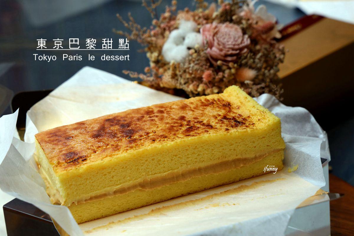 團購首選 | 東京巴黎甜點 東京牛奶燒耗時一年研發新品上市 名模球星指定彌月蛋糕