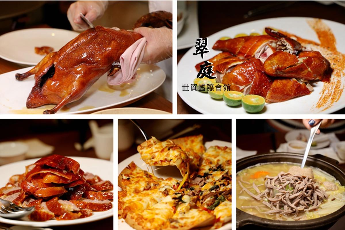 台北101世貿站 | 世貿國際會館翠庭 雞鴨料理新吃法 週四週五晚餐烤鴨免費升級五吃