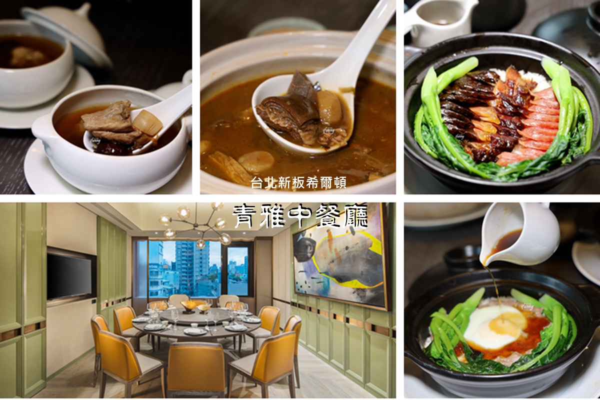 板橋站 | 台北新板希爾頓酒店 青雅中餐廳 冬令進補 養生滋補燉湯 粵式精緻煲飯
