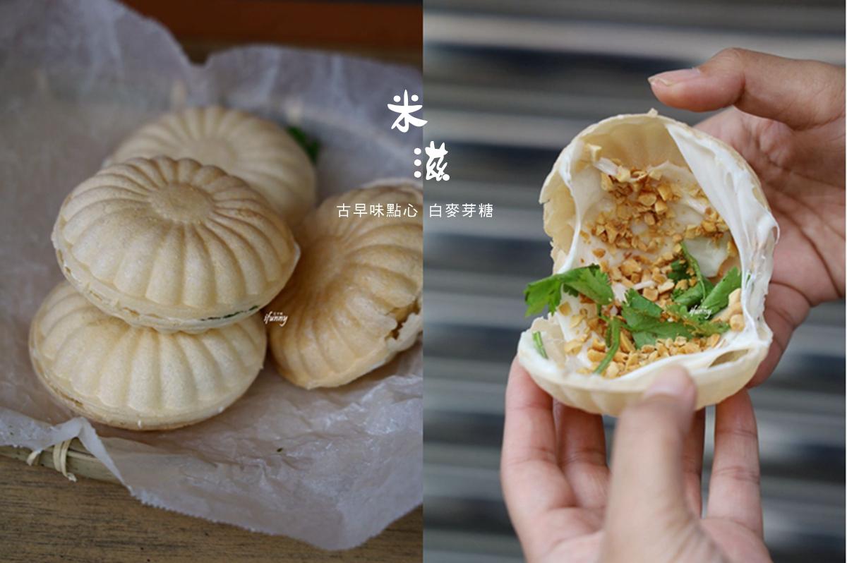 新竹美食 | 米滋食舖 城隍廟古早味點心 傳承三代的貝殼白麥芽糖/茯苓糕