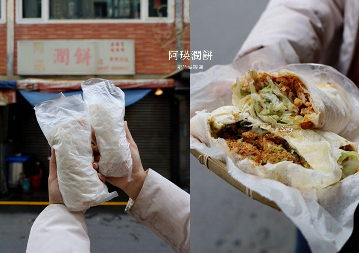 新竹美食 | 阿瑛潤餅  豐富配料清脆爽口 城隍廟旁高CP值的散步美食