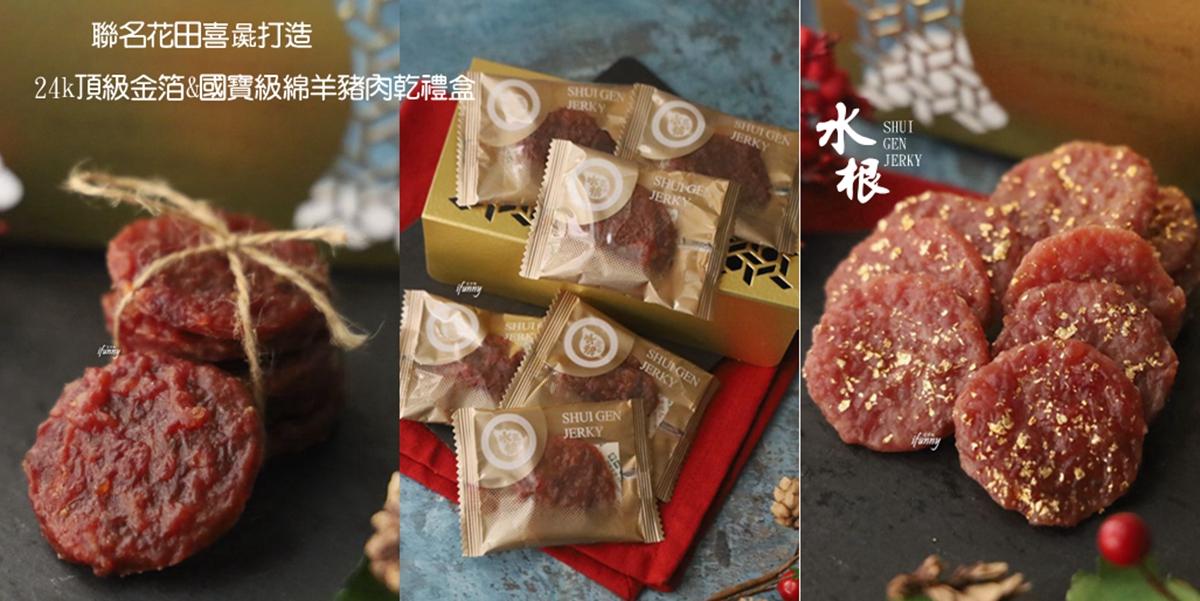 2021 過年禮盒 | 水根肉乾 x 花田喜彘獨家聯名打造24k 頂級金箔&國寶級綿羊豬肉乾禮盒 台灣豬標章