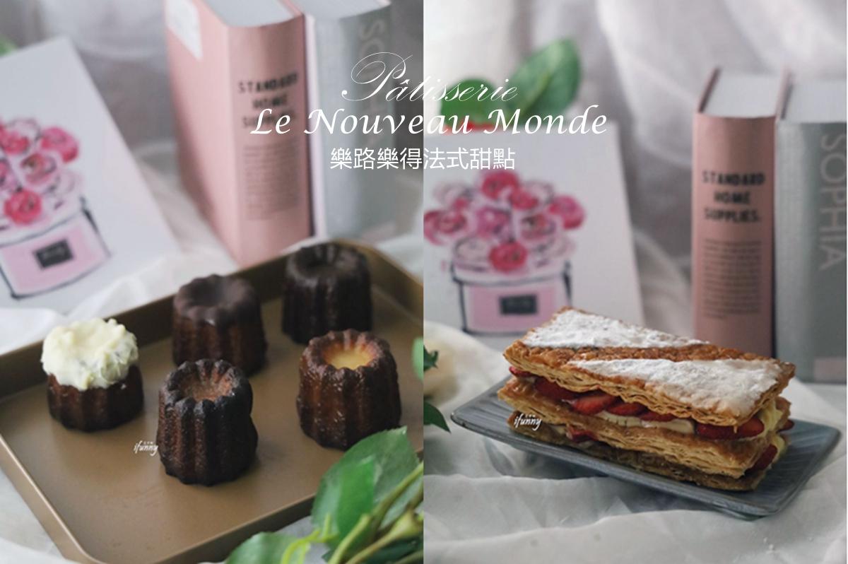 新竹甜點 | Le nouveau monde 樂路樂得法式甜點   法式草莓千層派/可麗露