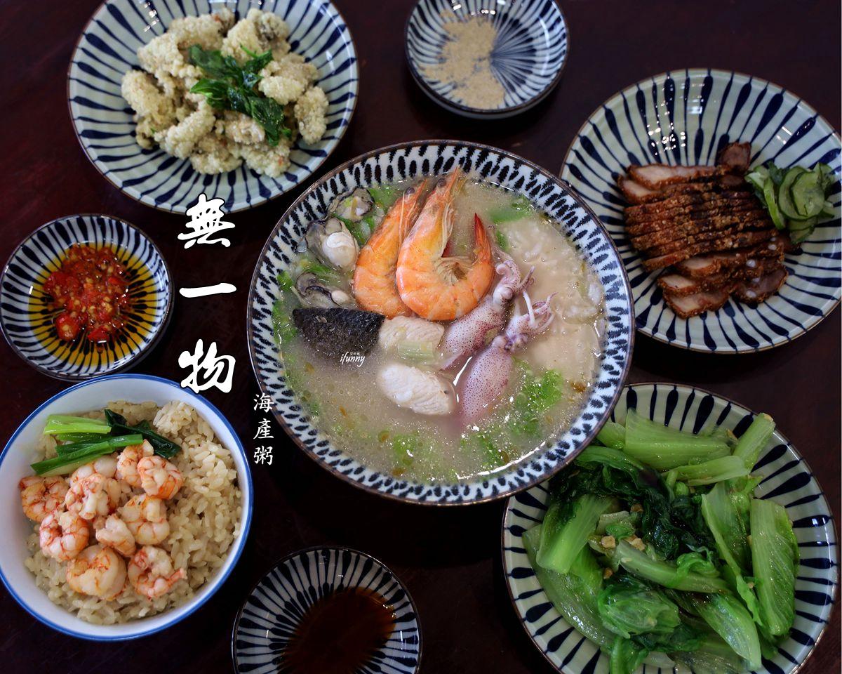 東門站 | 無一物海產粥 六種海鮮海產粥 胭脂蝦蝦仁飯 永康商圈