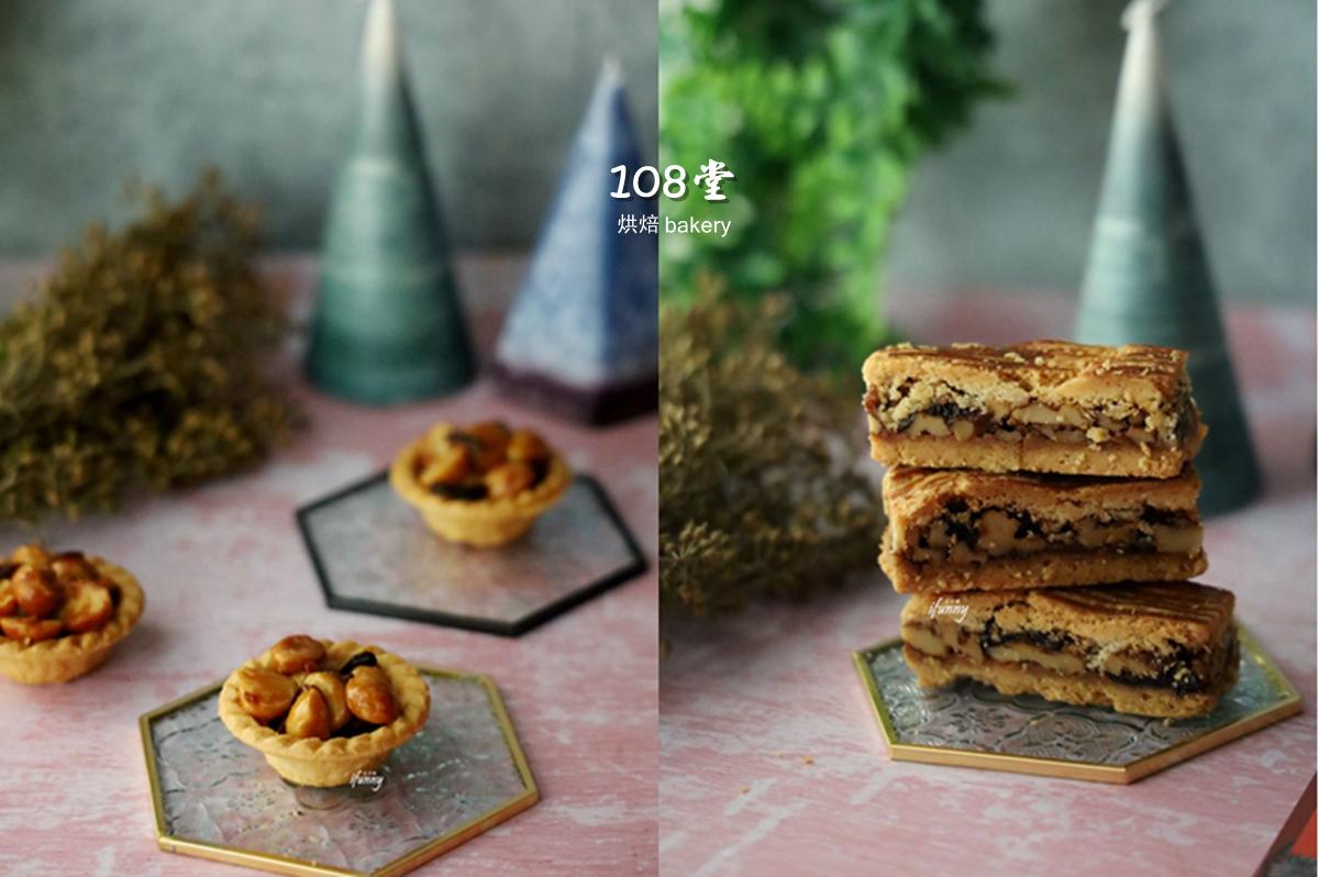 伴手禮推薦 | 108 堂烘焙 夏威夷蔓越莓豆塔  法式太妃核桃 年節/彌月禮盒 生日蛋糕