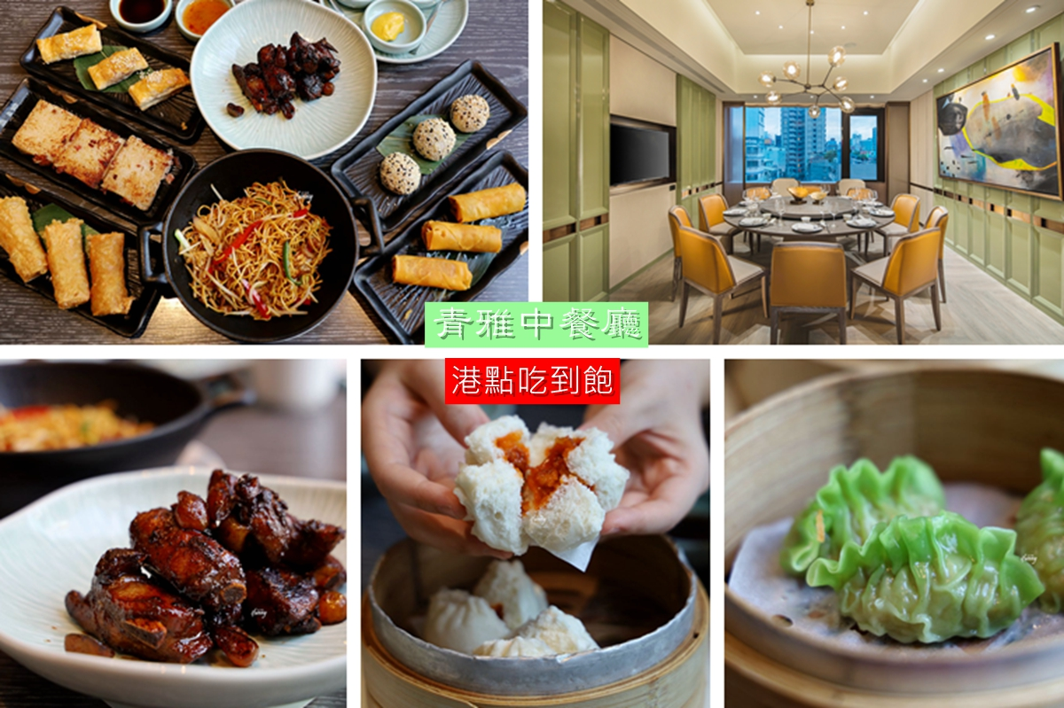板橋站 | 台北新板希爾頓酒店 青雅中餐廳 平日中午限定「用點心∙用心點」港式點心吃到飽