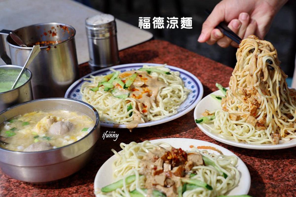 南京復興站 | 福德涼麵 早餐到宵夜 24小時都吃得到 麻醬涼麵 炸醬涼麵 榨菜肉絲涼麵 三合一湯