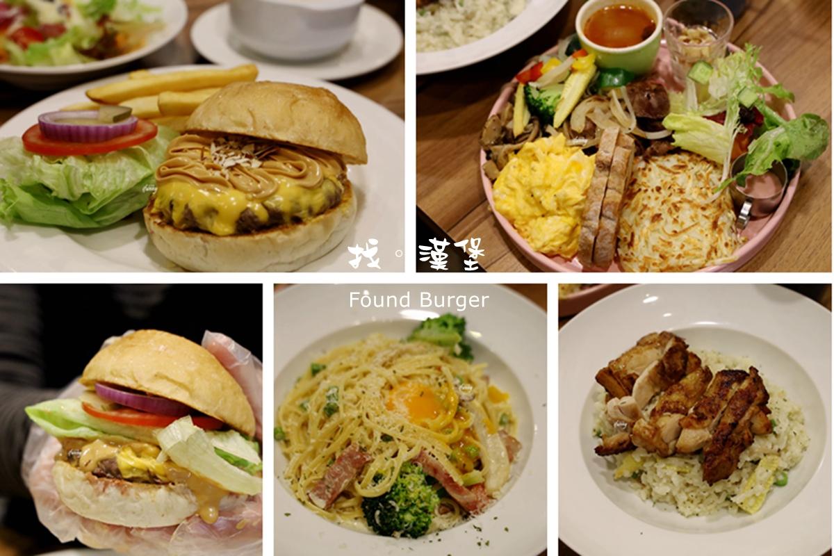 海山站 | 找。漢堡 Found Burger 全天候早午餐  不只漢堡 義大利麵燉飯也很優秀 附詳細菜單