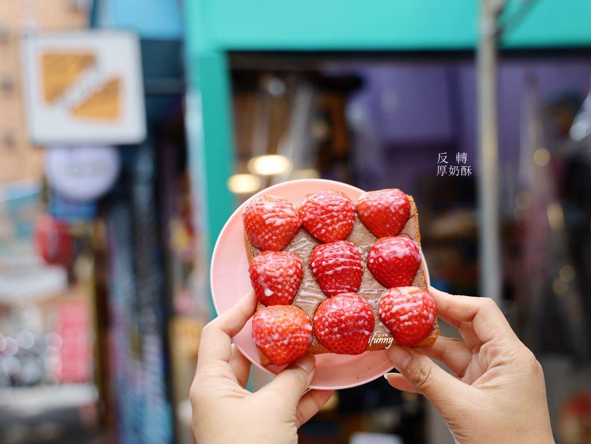 海山站 | 反轉厚奶酥土城店  奶酥厚片界LV  巧克力草莓奶酥厚片/蜜香酥皮奶酥