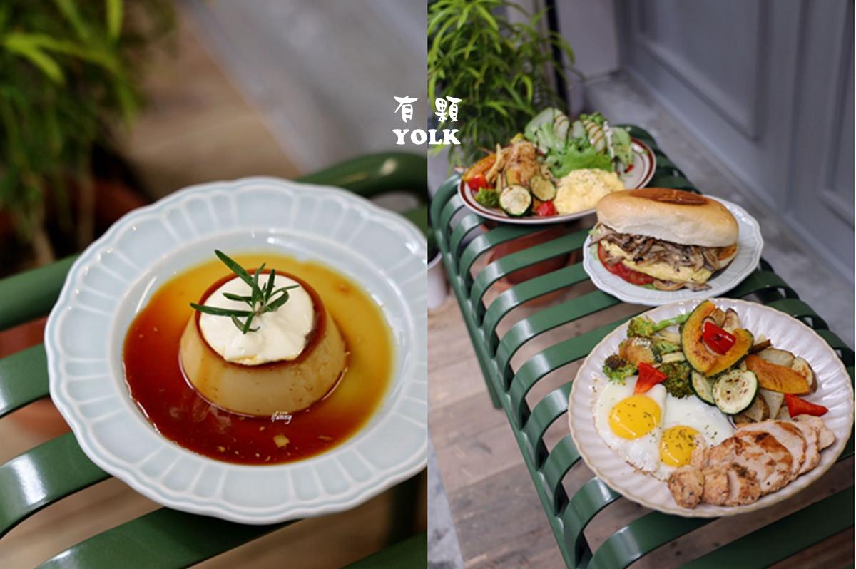 海山站 | 有顆YOLK  土城新開幕全天候早午餐/輕食/下午茶  寵物友善餐廳