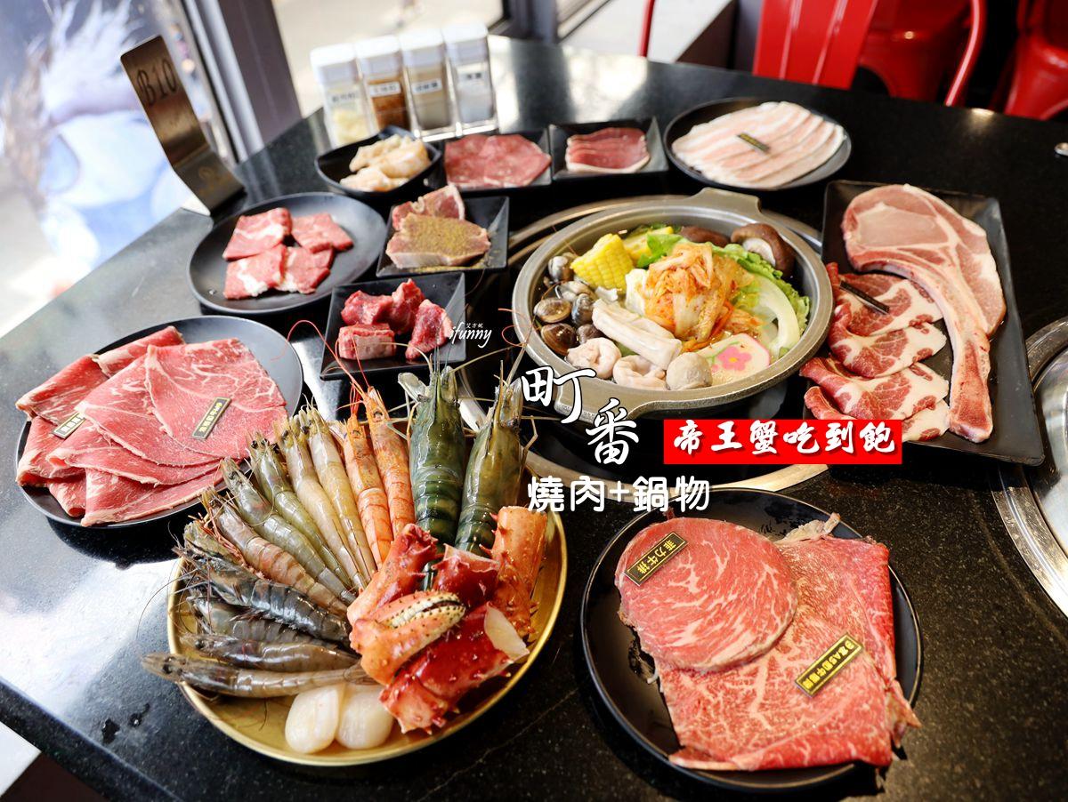西門站 | 町番燒肉 燒烤+鍋物百種食材  帝王蟹/和牛吃到飽