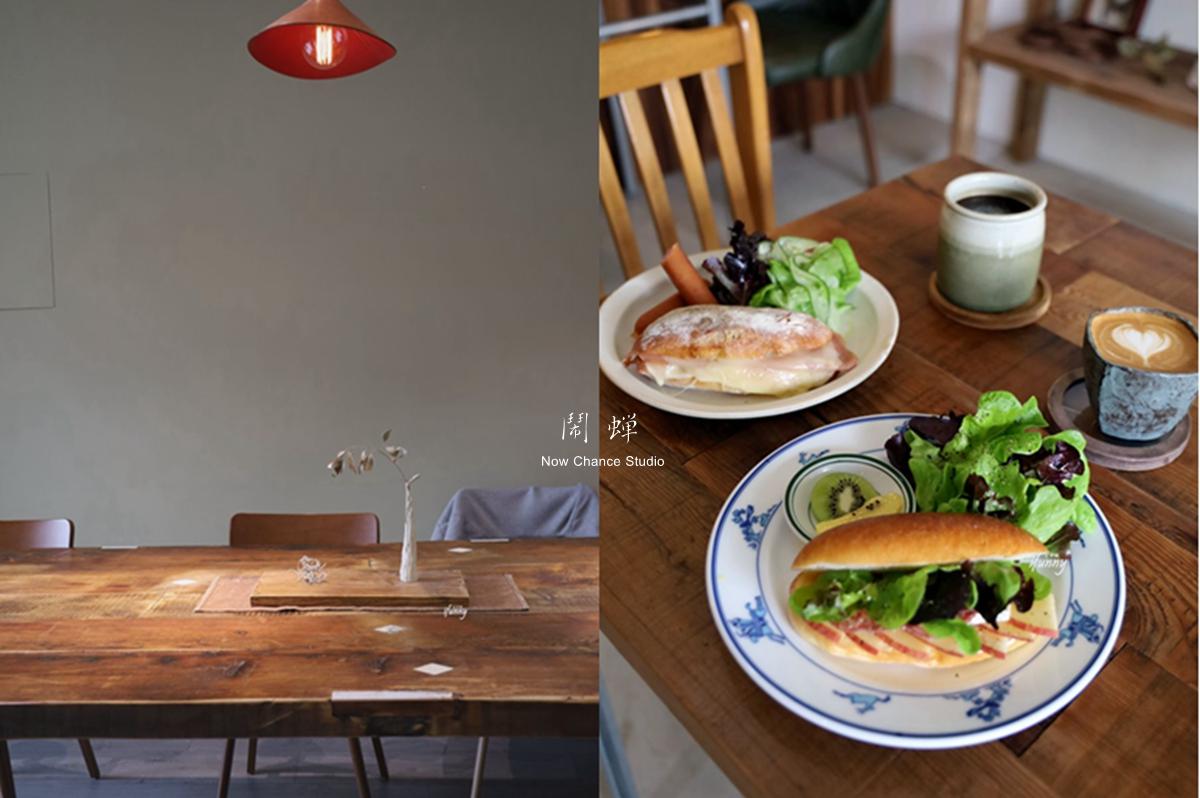 永和美食 | 鬧蟬烘豆工作室  森氏咖啡所第二品牌 早午餐/甜點/咖啡