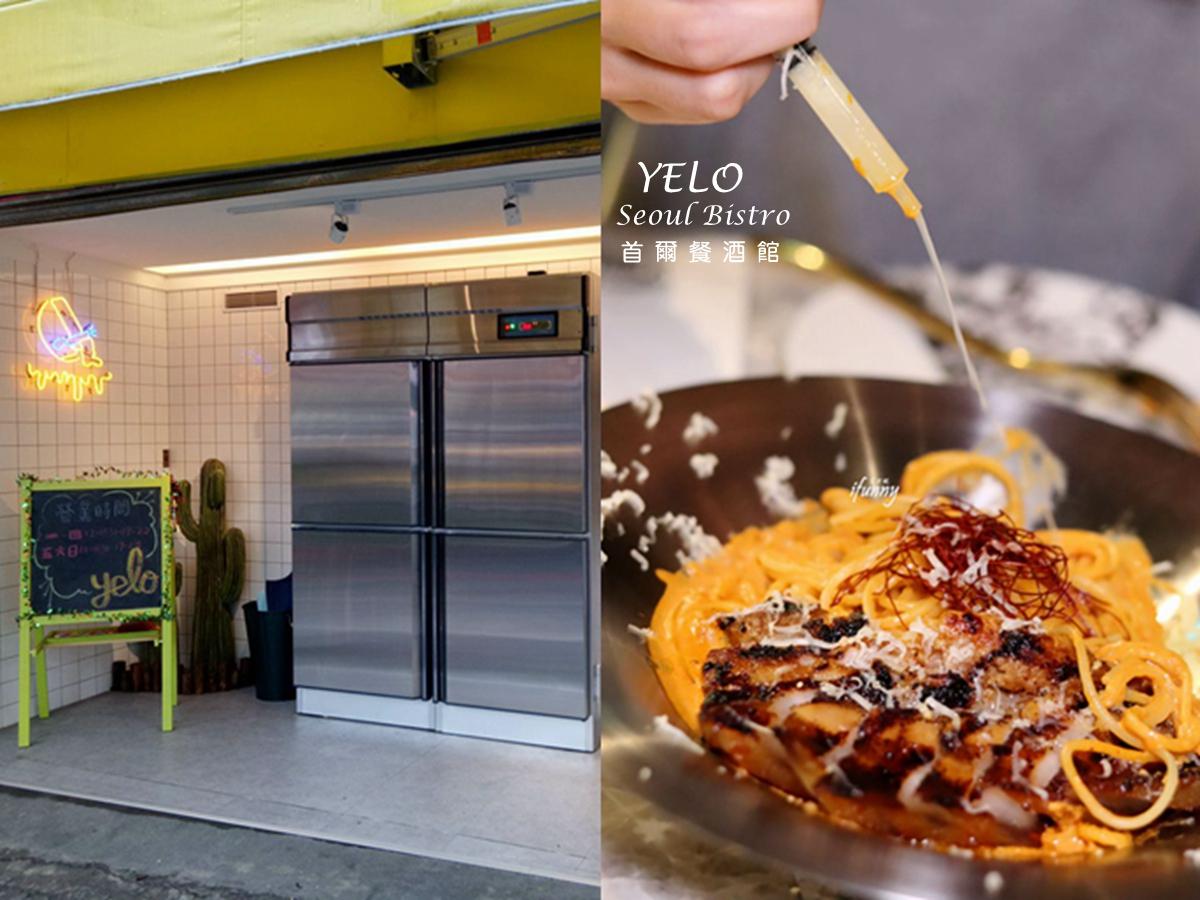 府中站 | YELO Seoul Bistro首爾餐酒館 冰箱變身成大門 創意韓式料理 經典調酒 炸雞翅雙拼