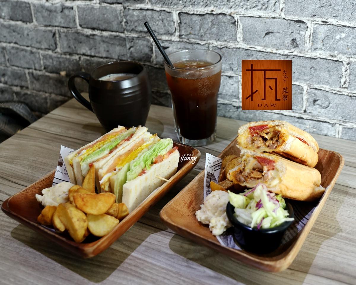 菜寮站 | 打瓦菜寮早午餐 輕食咖啡 三重帕里尼/三明治/溫沙拉/咖哩飯