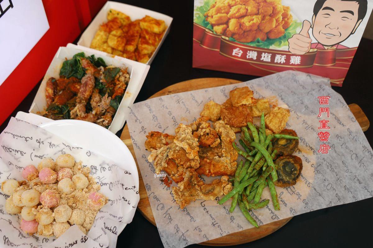 西門站 | 台灣鹽酥雞 西門直營店新開幕 令人失心瘋的炸物