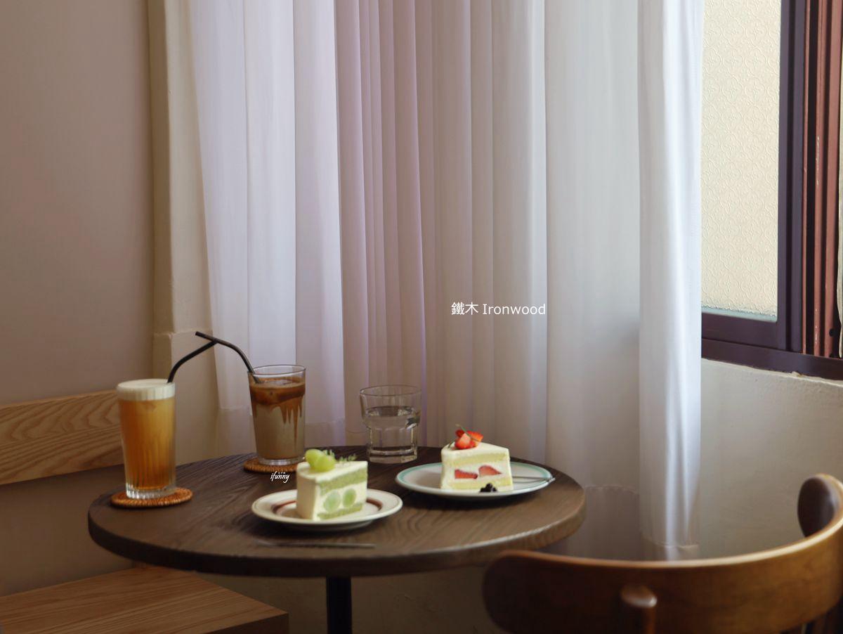中山站 | 鐵木 Ironwood 台中知名咖啡甜點插旗台北 隱身民宅2樓