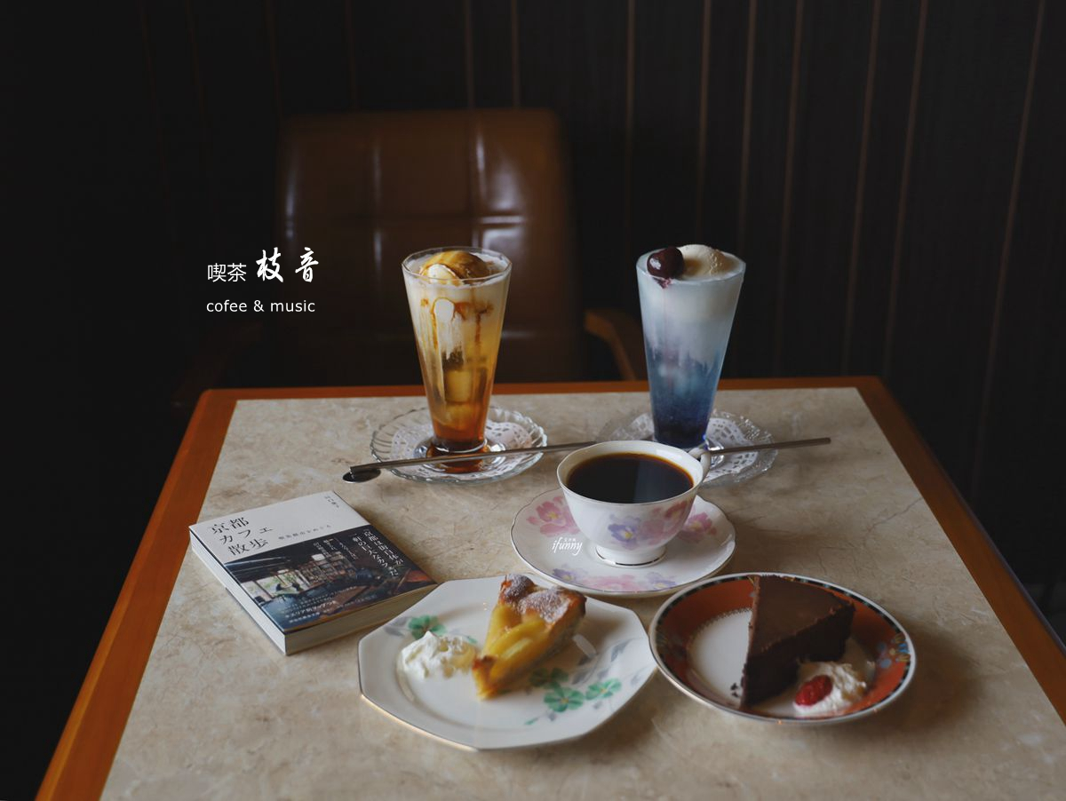 文山區咖啡 | 喫茶枝音 kissa.edakoe回歸昭和時代的純真 感受懷舊風情喫茶店