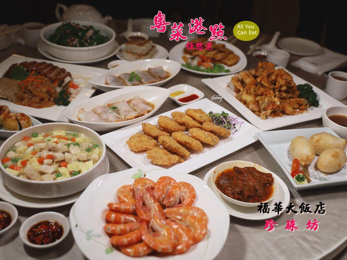 台北福華大飯店 珍珠坊 粵菜港點 62道佳餚任你選  台北港式飲茶吃到飽