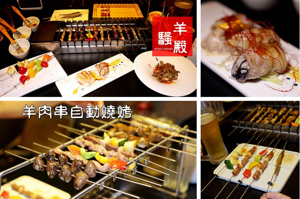 西門站 | 羊騷殿 台灣第一家羊肉串自動燒烤 主廚私房菜及小菜也很優秀