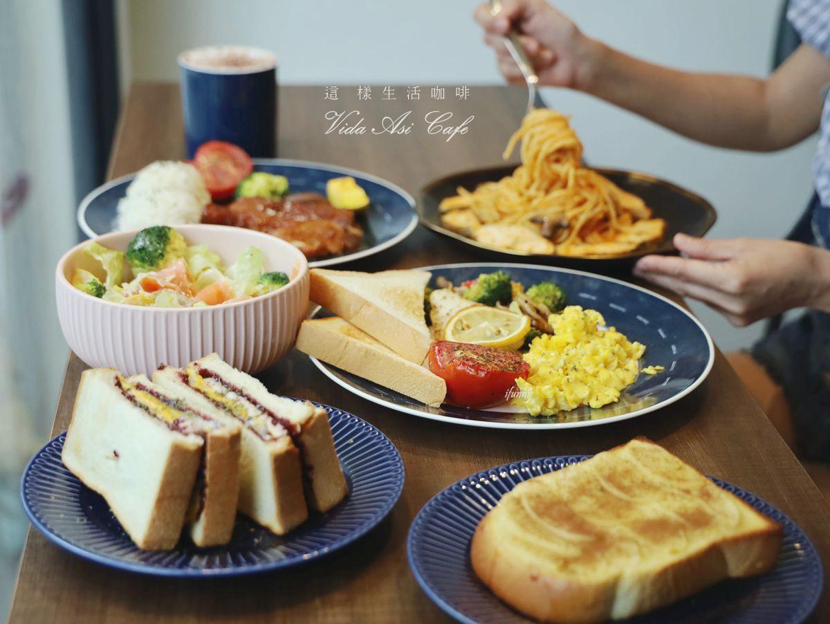 內湖不限時咖啡  這樣生活咖啡Vida Asi Cafe  地中海型健康餐食 一日三餐很可以