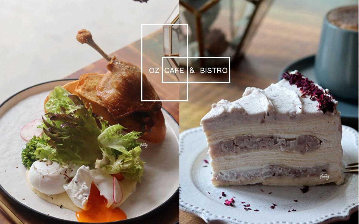 信義區餐酒館 OZ Cafe & Bistro 很有質感的早午餐 必吃千層蛋糕