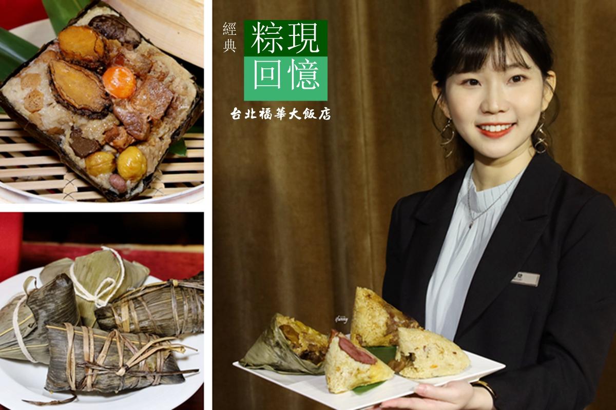 端午節粽子推薦 | 台北福華大飯店 經典「粽」現  花膠干貝鮑魚滿滿海味 包住所有經典與回憶