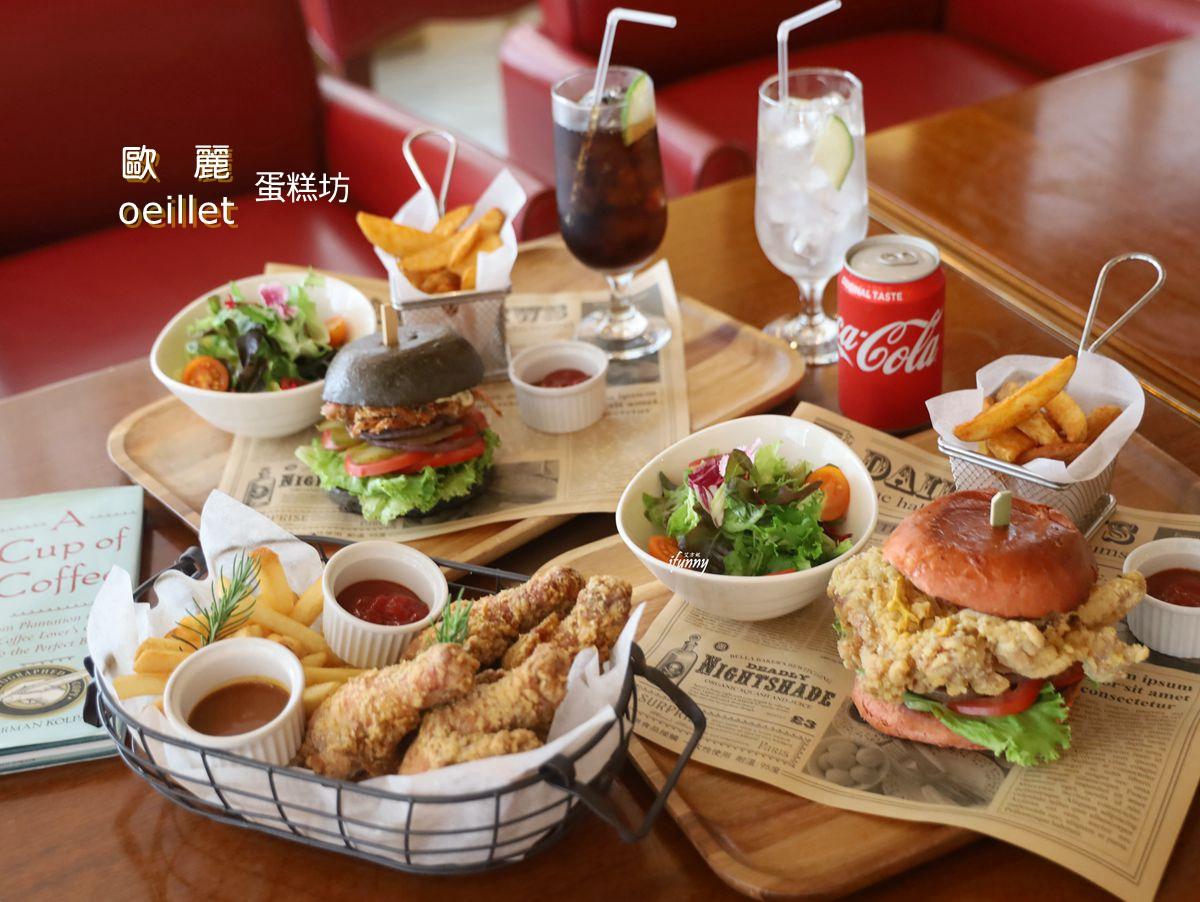 歐華酒店 歐麗蛋糕坊  品味歐式早午餐/法式下午茶 大份量漢堡 夏日限定芒果甜點