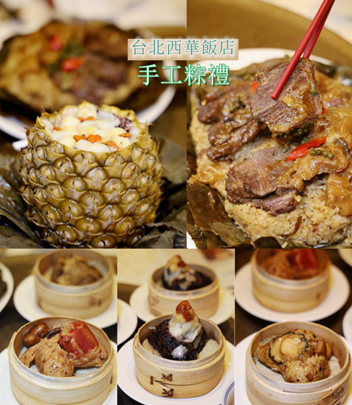 端午節粽子推薦 | 台北西華飯店手工粽禮 牛年限定和牛「犇牛粽」 整顆鳳梨製成「粽旺所歸」