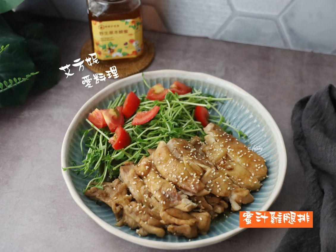 在家料理 | 蜜汁雞腿排 5分鐘上菜 搶手的甜蜜料理 嘟嘟家野生草本蜂蜜