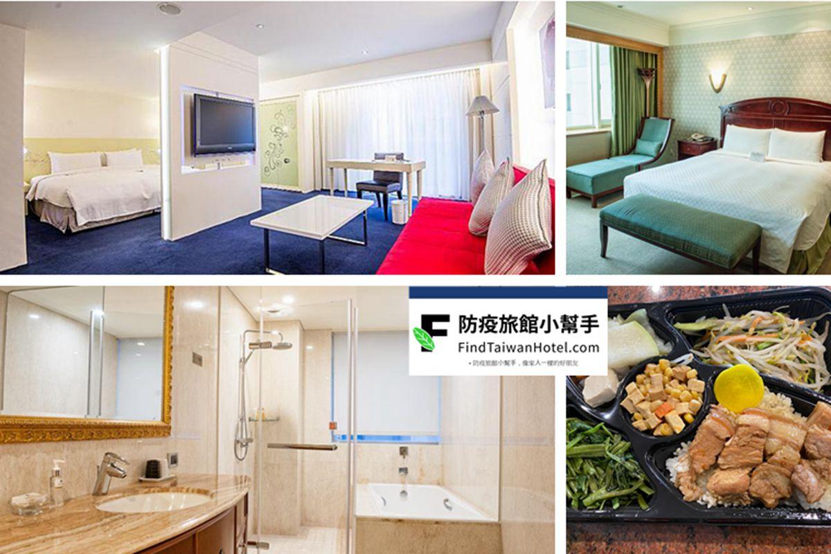 全台住宿推薦   防疫旅館小幫手 優惠房型限量供應中 最安心的居家隔離場所