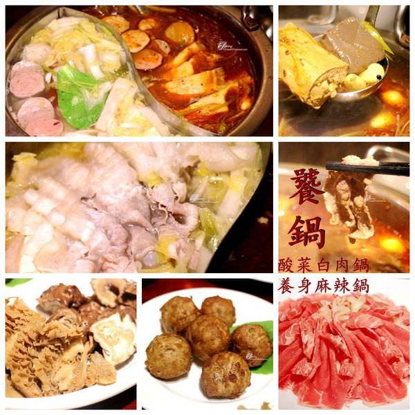 【大安站】饕鍋~酸菜白肉鍋&養身麻辣鍋~自家醃製酸白菜溫潤美味
