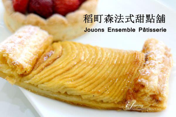 """【亞東醫院站】Jouons Ensemble Pâtisserie稻町森法式甜點舖~""""我有一顆好腦袋""""是什麼甜點呢?"""