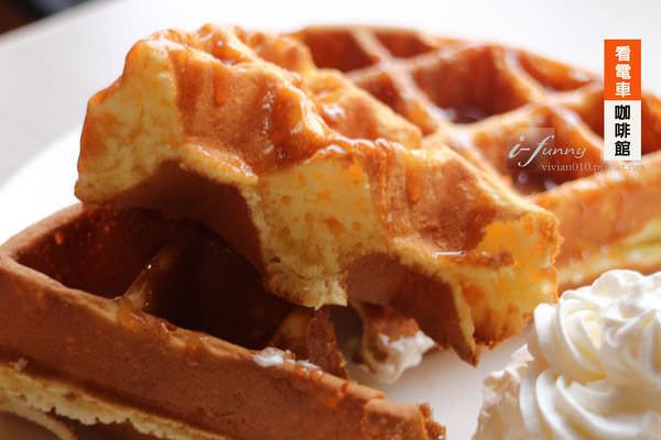 【士林站】Orange Café 看電車咖啡館~鬆餅.酸辣炸雞.下午茶.免費網路