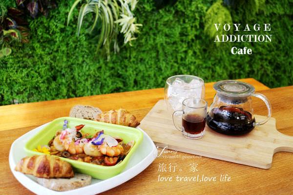 【小巨蛋站】Voyage Addiction Cafe 旅行。家~旅行箱早午餐/小巨蛋咖啡廳推薦
