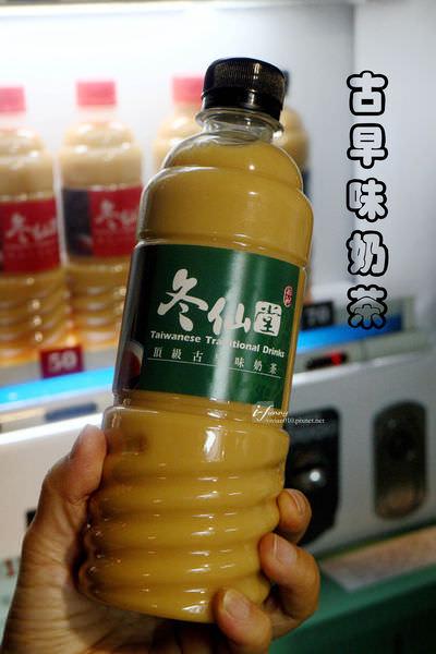 【景美站】冬仙堂 台北古早味奶茶販賣機 冬瓜露 景美夜市