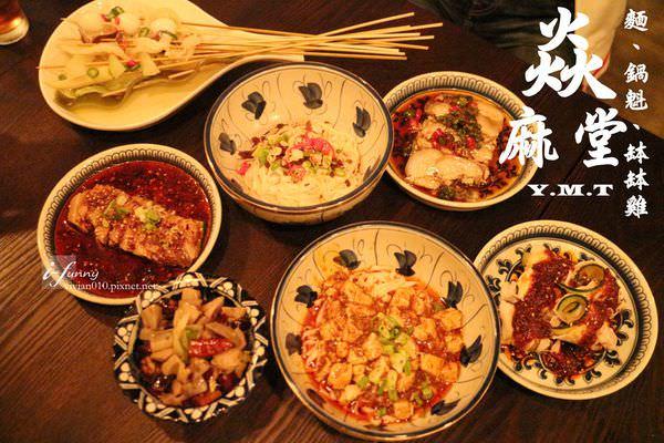 【忠孝敦化站】焱麻堂~青葉新品牌推平價川味拉麵、鍋魁、缽缽雞