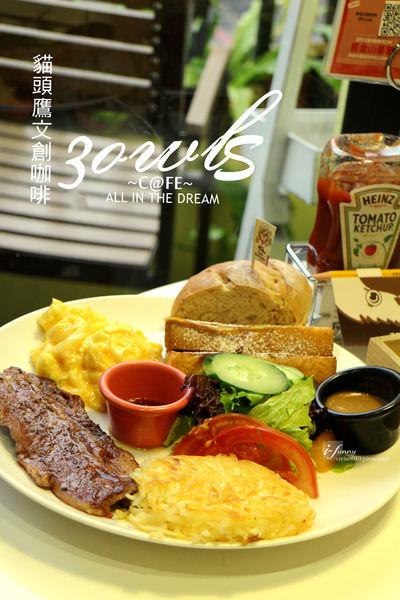 【科技大樓站】三隻貓頭鷹3owls c@fe~美味豐盛的美式早午餐 文創場地