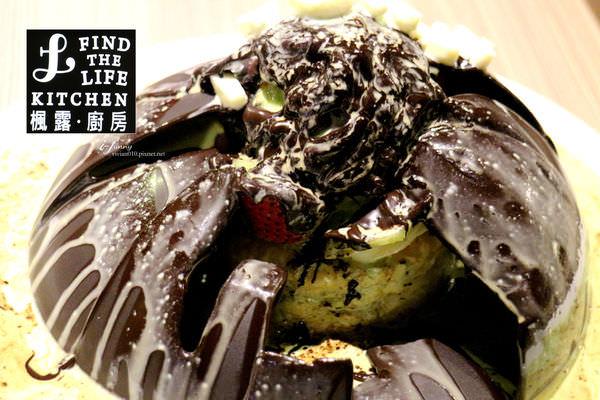 【松江南京站】楓露廚房Find the Life Kitchen~日西餐結合 鹹食甜食都有水準以上的表現