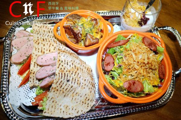 【忠孝復興站】CnF – Cuisine & Flavor 西班牙、早午餐 & 風味料理 東區西班牙餐廳推薦